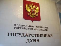 Госдума обязала юрлица отвечать за подкуп за рубежом