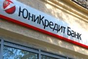 ВС поддержал «Юникредит банк» в споре о необходимости обеспечительных сделок
